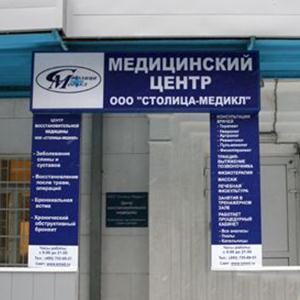 Медицинские центры Салавата