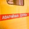 Аварийные службы в Салавате
