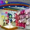 Детские магазины в Салавате